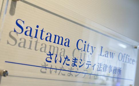 さいたまシティ法律事務所 看板